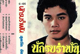 Listen to Khruangbin's essential Thai funk mixtape