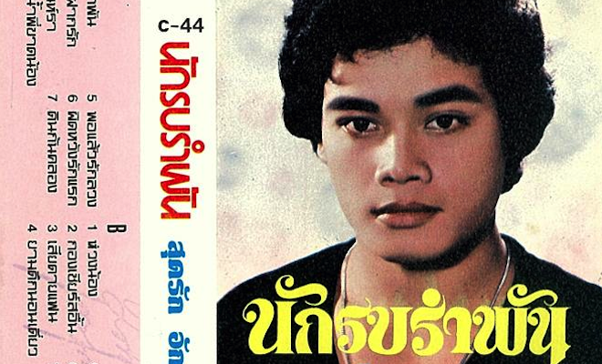Listen to Khruangbin's essential Thai funk mixtape - The Vinyl Factory