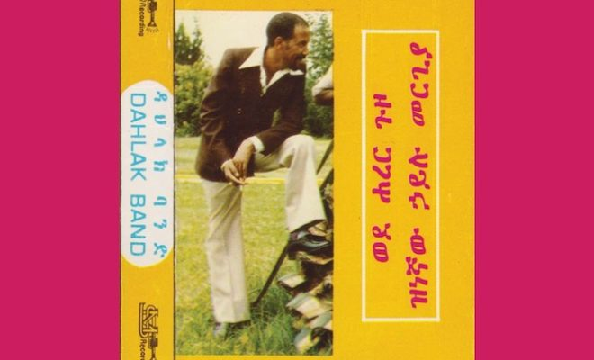 awesome-tapes-from-africa-hailu-mergia-wede-harer-guzo-vinyl