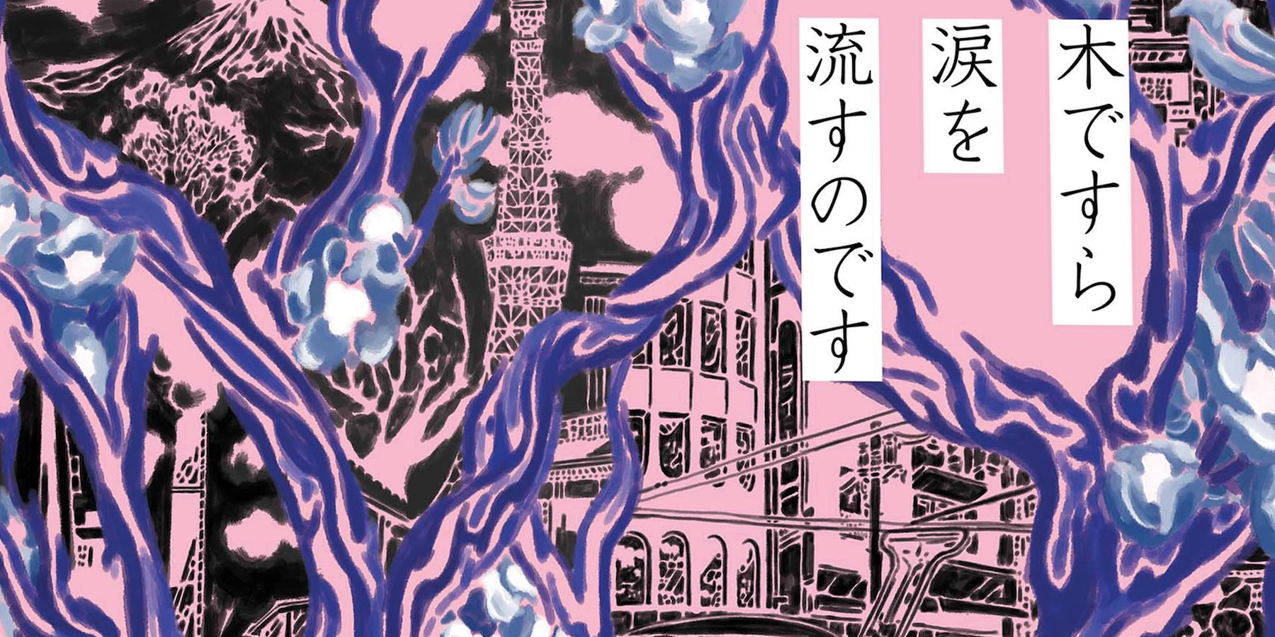 10 Essential Japanese Folk And Rock Records Of The Early 70s