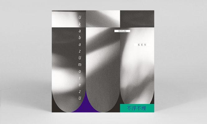 Discover the atmospheric electro-Japan-scapes of Sugai Ken's <em>UkabazUmorezU</em>