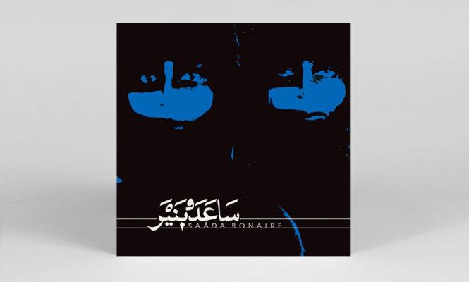 Captured Tracks announces 10th anniversary limited colour vinyl reissue series