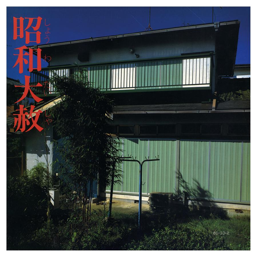 Cult Kyoto Group Ep 4 S 1983 Album Lingua Franca 1 Gets